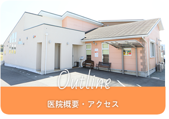 Outline 医院概要・アクセス