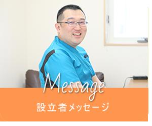 Message 理事長メッセージ